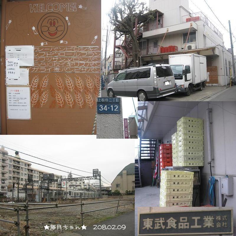 ★東京都板橋区★ 東武パン工場直売店