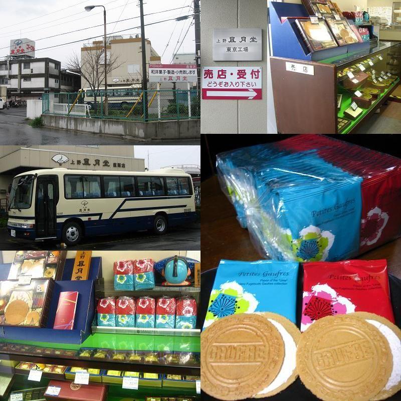 ★八潮市★ (株)上野風月堂東京工場直販売店