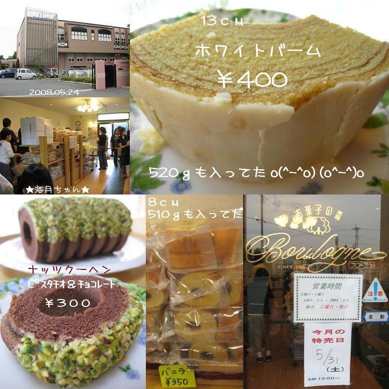 ★本庄市★ シェリエ工場直売・お菓子の店ブローニュ