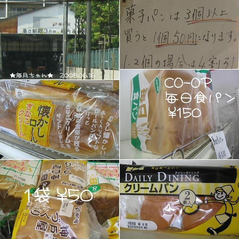 ★戸田市★ 神戸屋東京工場直売店