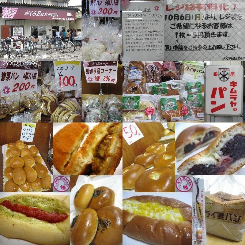 ★三芳町★ さくらBakery キムラヤのパン工場直売店