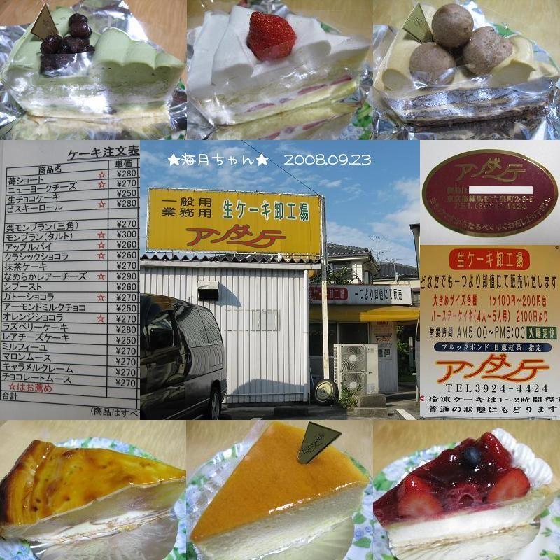 ★東京都練馬区★ 生ケーキ卸工場アンダンテ