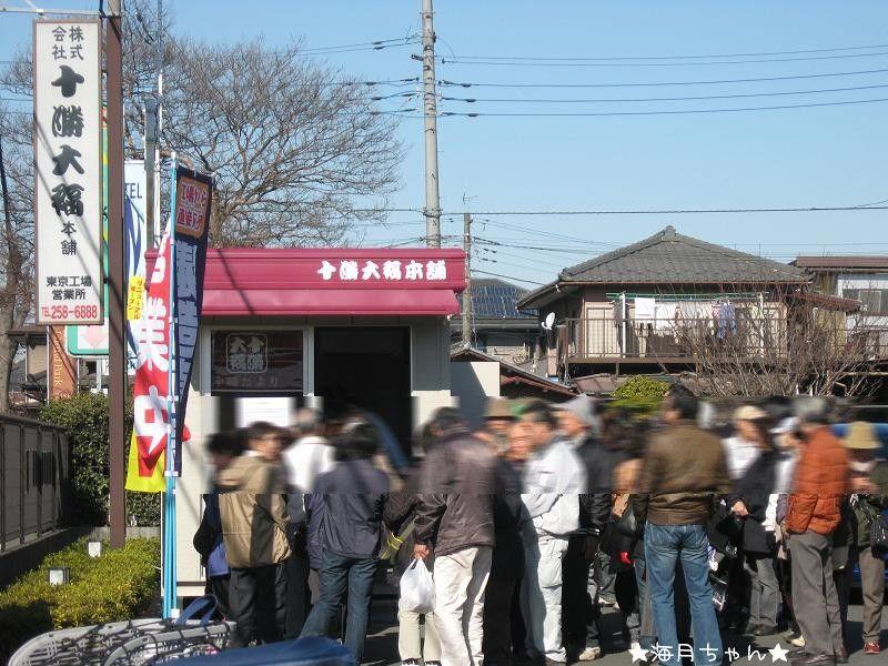 ★三芳町★ (株)十勝大福本舗工場直売店