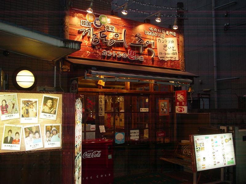 【韓国料理の美味しいお店!】大久保でおすすめし …