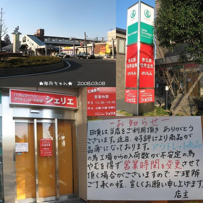 ★熊谷市★ バームクーヘンアウトレットのお店シェリエ籠原