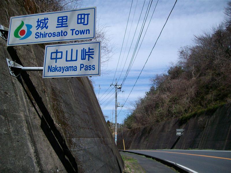 中山峠(茨城県)