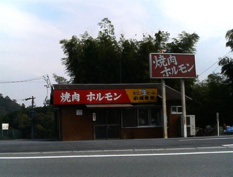 (松阪)焼肉 小坂食堂 | おすすめスポット - みんカラ