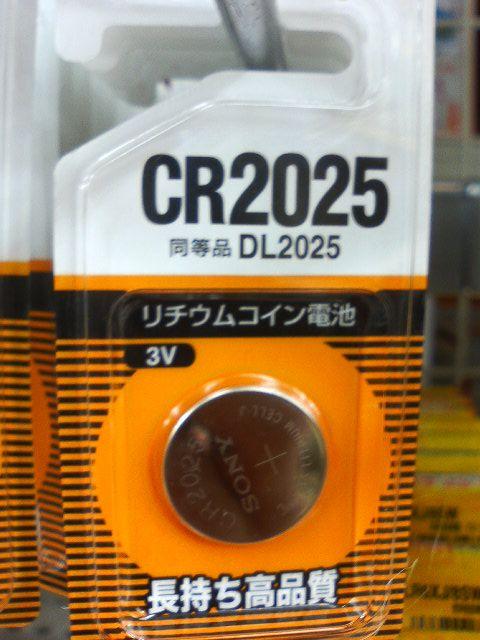 インテリジェントキー電池交換