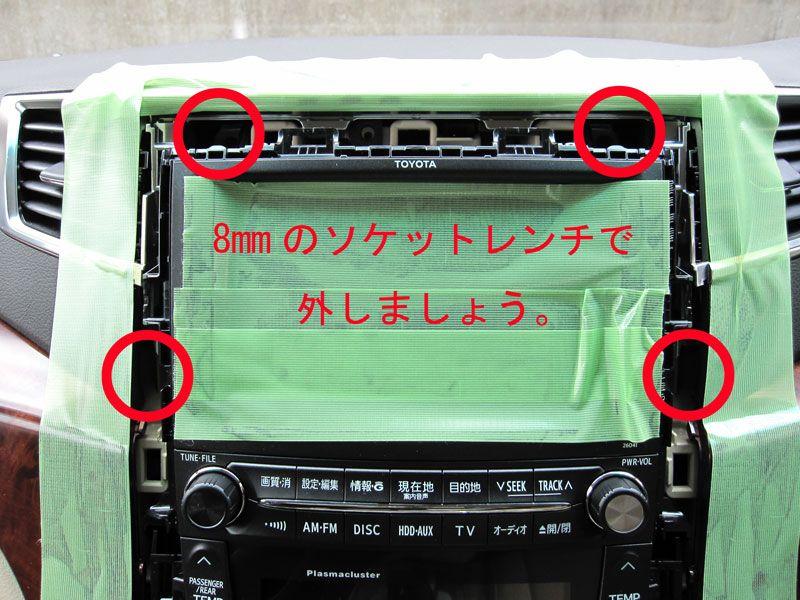 MOPナビ 走行中にTVが見れるキット取り付け