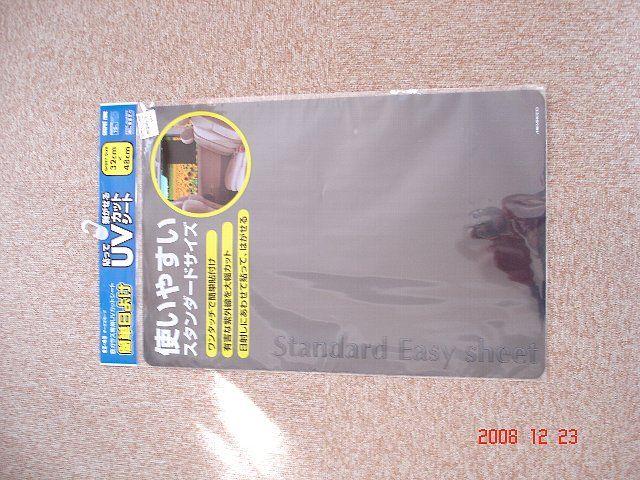 ミラリード 窓ガラス専用UVカットシート SZ-43 ダークスモーク