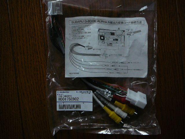 SUBARU純正 外部入出力変換コード:H0017SC902