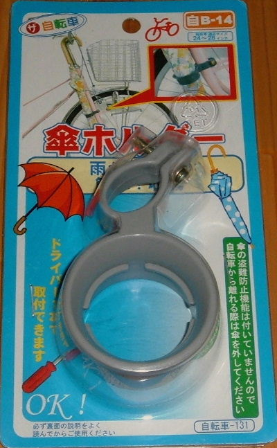 自転車の 自転車 傘立て おすすめ : ダイソー 傘ホルダー|エルグ ...