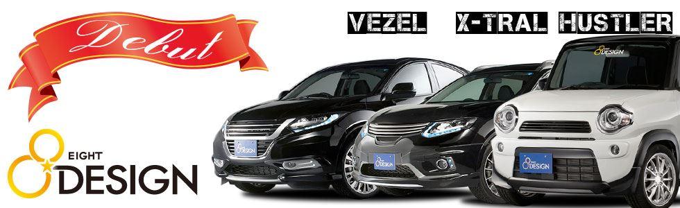 人気SUVのカスタムパーツならEIGHT DESING エイトデザイン VEZEL(ヴェゼル)エアロ XTRAIL(エクストレイル) エアロ HUSTLER(ハスラー)エアロ