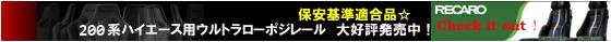 RECARO 200系ハイエース用ウルトラローポジションレール発売中☆ 疲労軽減 腰痛対策 腰痛予防!