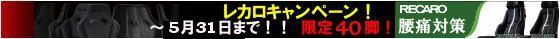 RECARO 限定40脚 レカロキャンペーン☆ 疲労軽減 腰痛対策 腰痛予防!