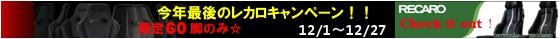 RECARO 限定60脚 今年最後のレカロキャンペーン☆ 疲労軽減 腰痛対策 腰痛予防!