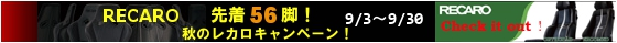 RECARO 限定56脚 秋のレカロキャンペーン☆ 疲労軽減 腰痛対策 腰痛予防!