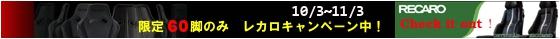 RECARO 限定60脚 レカロキャンペーン☆ 疲労軽減 腰痛対策 腰痛予防!