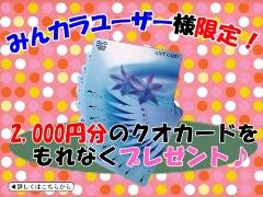 レビューを書いて、クオカード2,000円をもれなくプレゼント!に参加しちゃおー!
