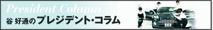 キーパーコーティングKeePer 「キーパーコーティング」で守れ!