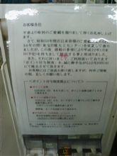東宝日曜大工センター(成城店・調布店)が閉店してしまいます…