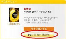 Norton 360 & AntiVirus の3ヶ月(90日)無料トライアル