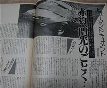 懐かし車シリーズ第17弾~最高速・伝説の光永パンテーラ