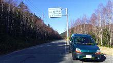 国道292号と国道299号の冬季閉鎖日...