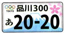 2020東京オリンピック応援ナンバープレート