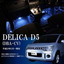 整備手帳更新:デリカD:5専用LEDフットライトキット