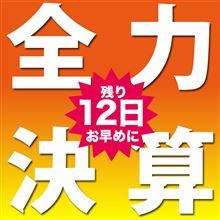 【決算セール】お盆休みも終わって残り12日【LEDA】