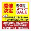 楽●天スーパーSALE☆8/31(日)00:00スタート!