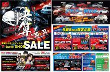 8月30日/31日は 愛知トヨタ ツインカム営業所へ!!