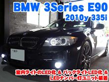 BMW 3シリーズ(E90) 室内ライトのLED化&LEDナンバー灯ユニット装着