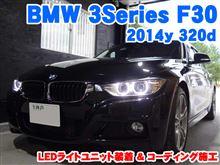 BMW 3シリーズ(F30) LEDライトユニット装着とコーディング施工