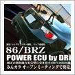 【86/BRZ ECU完成目前!】ブリッドGIASⅡ&STRADIAⅡ【新型WRX ECU完成!】