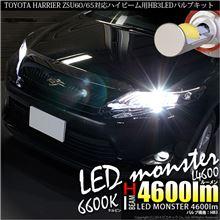 新型ハリアー対応LED発売中!でも、最近の車って・・・