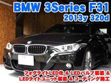 BMW 3シリーズ(F31) フォグLED化&LEDライト装着とコーディング施工