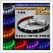 カラフルイルミネーション!!3chip内蔵LEDテープ!! 全7色(^^♪