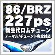 【227ps】86/BRZ DRiViSiON ECU 実装実測【新世代ロムチューン】