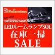 【OG-DREAM】好評につき!LEDルームランプSOL在庫一掃SALE期間延長のお知らせ!