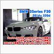 東京都からご来店!BMW 3シリーズ(F30) フォグLED化&LEDバルブ装着&LEDライトユニット装着とコーディング施工