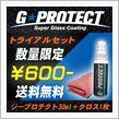 新作は環境にやさしく!! 3次元ガラスコーティング  G-PROTECT
