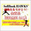 【OG-DREAM】オージードリーム  ソフトバンクホークス日本一おめでとう!SALEヽ(^。^)ノ