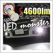 【再入荷案内】HIDを超えた★LED MONSTER L4600 LED