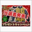 クリスマスプレゼントキャンペーン 当選者発表!!