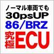 【86/BRZ】話題のDRiViSiON! ECUイベント情報【三重/町田】