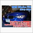 BMW 3シリーズ(F30) 3Dデザイン製サブコン装着&レーダー探知機装着&フォグライトLED化&LEDライト装着とコーディング施工