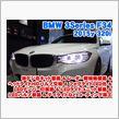 BMW 3シリーズ(F34) 地デジ化キット装着&レーダー探知機装着&HIDやLED多数装着とコーディング施工