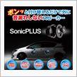 トヨタ車車種別専用スピーカー  【デッドニング不要・音漏れカット】【高音質】SonicPLUSのご案内です。